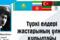 Türk Dünyası Gençlerinin Büyük Kurultayı Almatı'da Gerçekleşecek