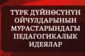 Türk Dünyası Pedagojisine İlgili İlk Kırgızca Kitap