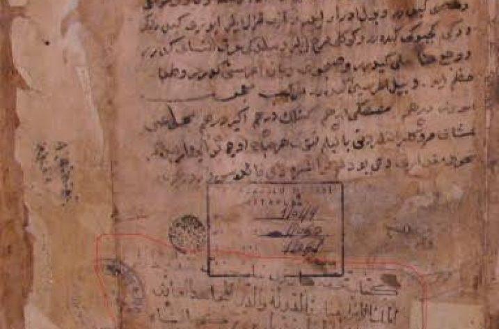 Anadolu'da Yazılan İlk Türkçe Eser